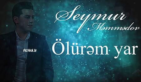 دانلود آهنگ آذربایجانی جدید Seymur Memmedov به نام Olurem Yar